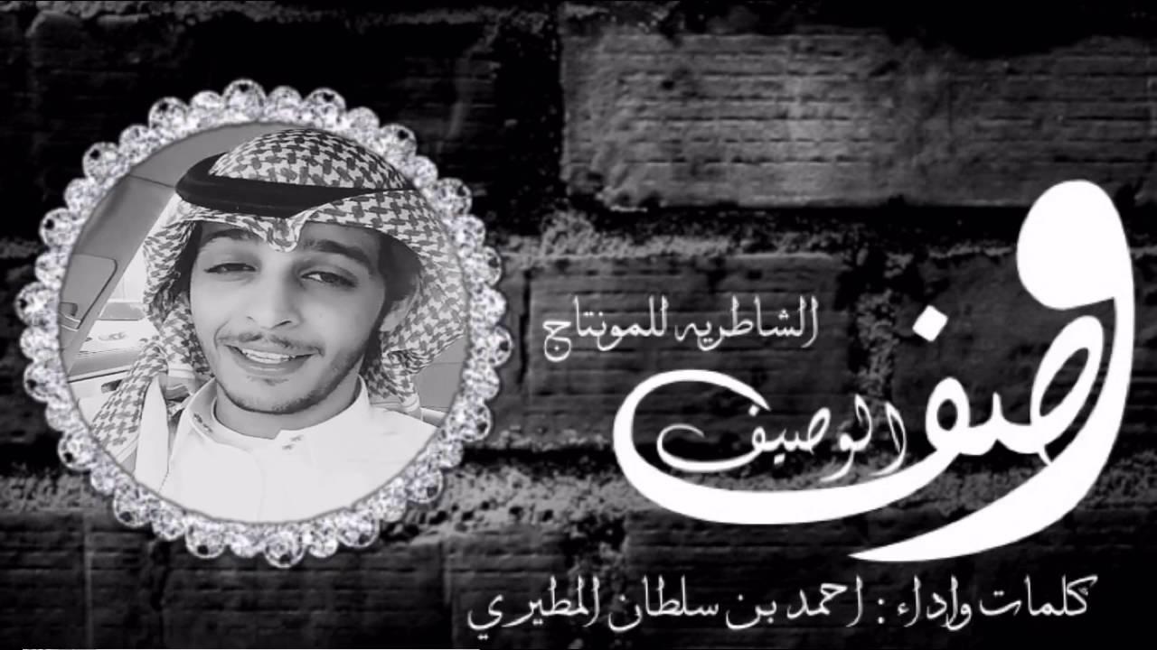 شيلة وصف الوصيف كلمات واداء احمد بن سلطان المطيري تنفيذ الشاطريه للمونتاج Youtube