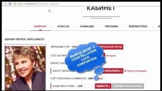 ВЫВОД ДЕНЕГ С CONSTELLATION LUCK CORPORATION