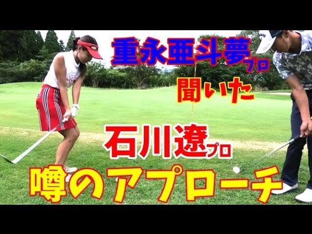 【ゴルフレッスン】石川遼プロからアプローチを教わったという重永亜斗夢プロにその技について教えてもらいました!