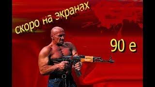 """Художественный Фильм """"ДЕВЯНОСТЫЕ"""" Валерия Локтионова"""