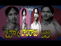 Balaraju Telugu Full Movie   ANR   Anjali Devi   Varalakshmi