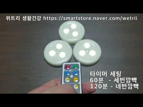 무선 리모컨 LED 퍽라이트 롱거라이트 무드등 장식장 조명3개 1세트