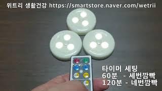 무선 리모컨 LED 퍽라이트 롱거라이트 무드등 장식장 …