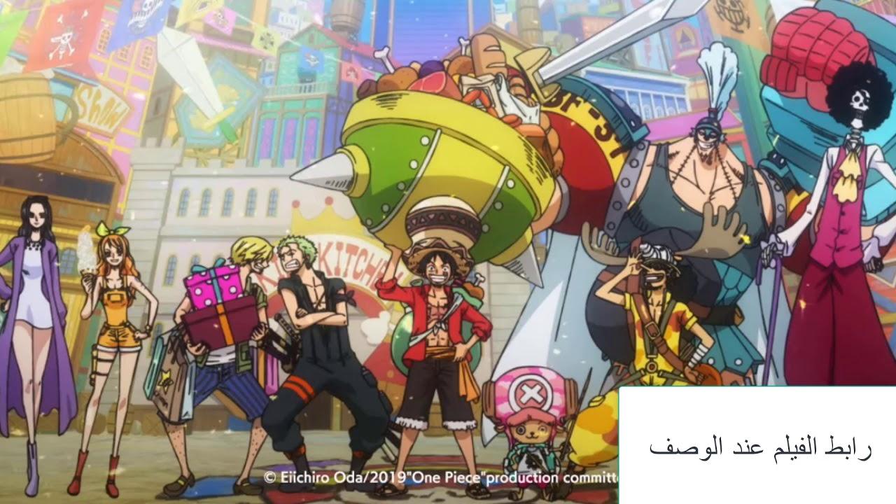 One Piece Movie Stampede مترجم أون لاين Youtube