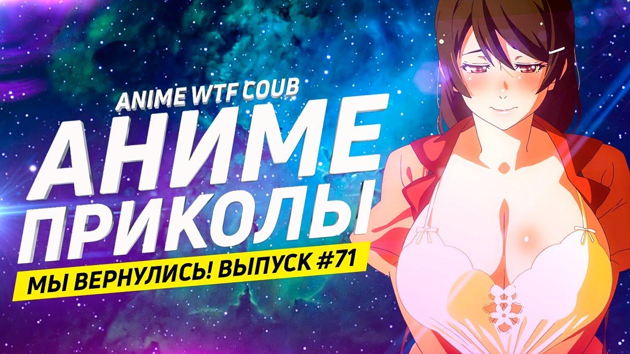 Аниме приколы под музыку # 71 Anime Vines | Anime WTF COUB #71