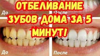 оТБЕЛИВАНИЕ зубов дома за 5 минут✔️жёлтые зубы станут белыми