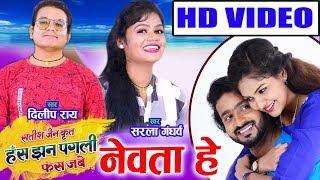 Dilip Ray ,Sarla Gandharw | Cg Song | Hans Jhan Pagli Fans Jabe | Chhattisgarhi Geet | HD Video AVM