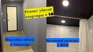 Ремонт квартиры поклейка обоев в коридоре натяжной потолок своими руками в ванной Влог 18