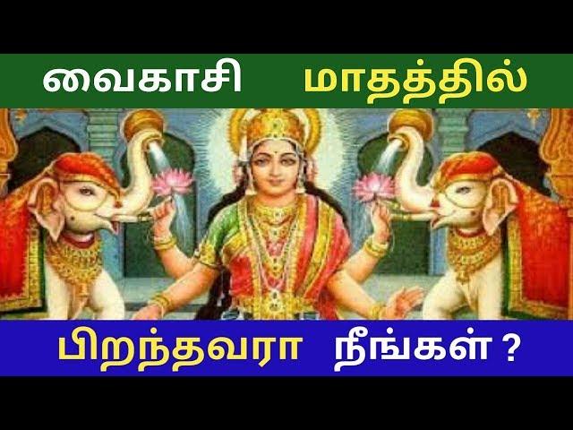 வைகாசி மாதத்தில் பிறந்தவரா நீங்கள் ? | Astrology tips in tamil | Pugaz Media |
