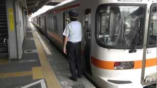 Download Video Japan Train Conductor Call and Signal MP3 3GP MP4