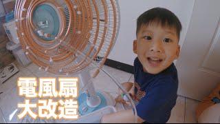 台客劇場》電風扇大改造!讓你省錢又涼爽的DIY銅管冷氣
