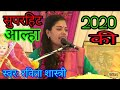 Download Video रविता शास्त्री की  सुपरहिट आल्हा@शास्त्री रविता यादव!!Ravita Shastri  #9411439973 MP4,  Mp3,  Flv, 3GP & WebM gratis