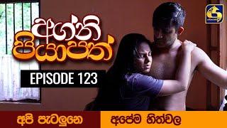 Agni Piyapath Episode 123 || අග්නි පියාපත්  ||  29th January 2021 Thumbnail