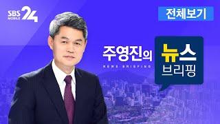 다시보는 주영진의 뉴스브리핑|8/23(금) - 청와대, 한일 군사정보보호협정