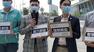 「直播」油尖旺區議員西九高鐵站抗議要求封站防武漢肺炎爆發