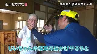 【雨ニモマケズ、】久留米市田主丸9月6日OA#118