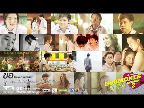 Hormones วัยว้าวุ่น Season 2 EP.13 ขอ Cover version (See Scape)
