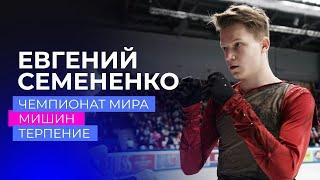 Евгений Семененко чемпионат мира Мишин жизнь вне льда