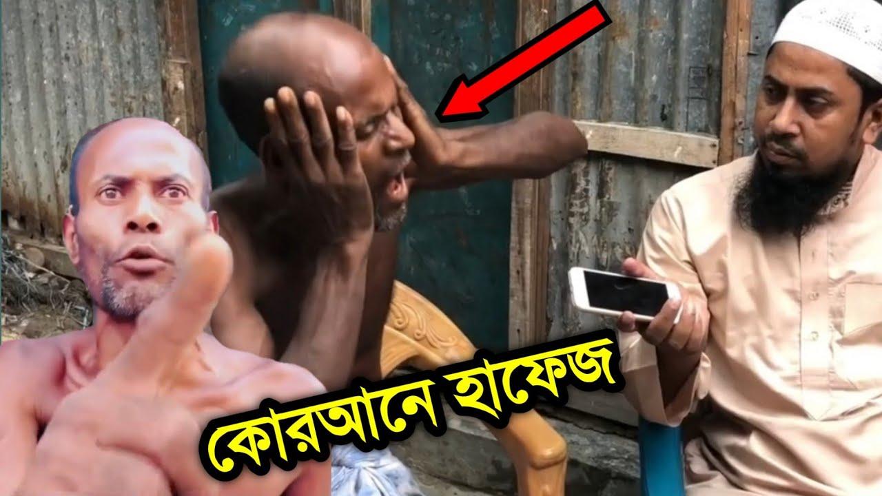 আলোচিত পাগল ক্বারী উনি পাগল নয় | কোরআনে হাফেজ | পাগল ক্বারী | Pagol kari bokta|