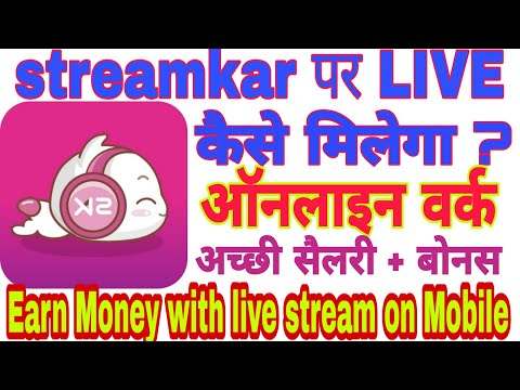 how-to-go-live-on-streamkar-[-earn-money-to-online-games-and-hosting-]