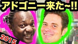 アドゴニーに会いたい!! 元ファニエスト外語学院のセインカミューとアドゴニー!! 「2015」 thumbnail
