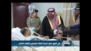 ولي العهد السعودي يزور جرحى  تفجير الأحساء الإرهابي (صور + فيديو)