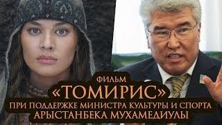 "Арыстанбек Мухамедиулы презентовал фильм ""Томирис"""