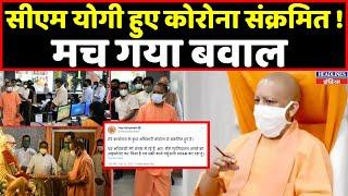 Cm Yogi Adityanath को अचानक क्या हो गया | Headlines India