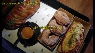 경기도 광주 디저트 카페 맛집  오라운트  중고차 맛집…