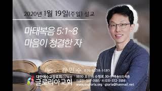 2020년 1월 19일(주일) 말씀 - 마음이 청결한 자(마태복음 5:1~8)