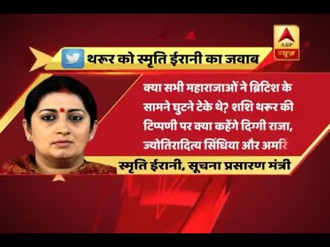 Did all kings kneel in front of Britishers, Smriti Irani attacks Shashi Tharoor