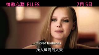 Elles 情慾心淵 [HK Trailer 香港版預告]