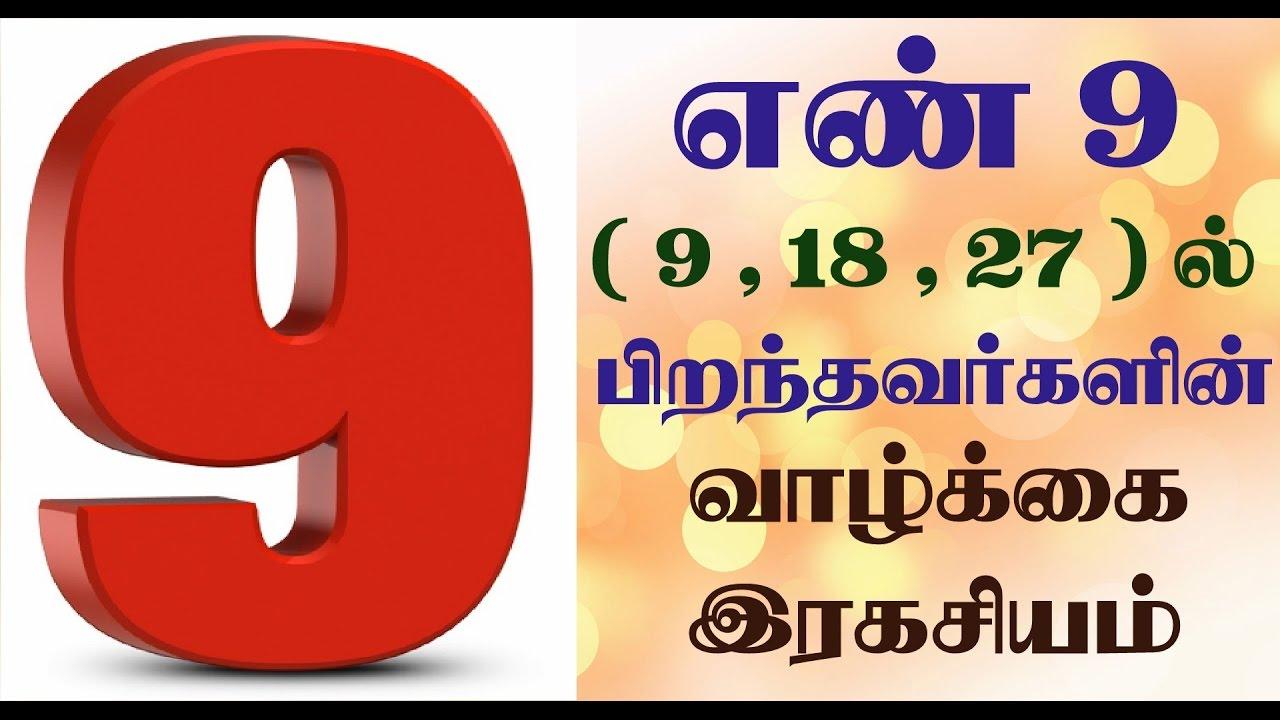 Number 9 numerology life path in tamil | 9,18,27 ல் பிறந்தவர்களின் எண்கணித  பலன்கள்