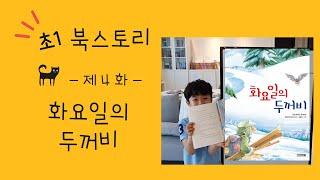 초1 쌍둥이 북튜버 성장기 '화요일의 두꺼비' 책리뷰