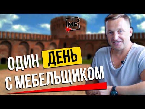 Один День с Мебельщиком. Анатолий Самсонов. АС Мебель, Смоленск | МБ2
