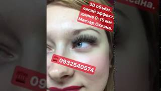 Наращивание ресниц Киев, Оболонь. 3D объём.(, 2017-07-15T09:01:50.000Z)