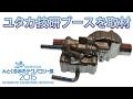 人とくるまのテクノロジー展2015「ユタカ技研」ヒートコレクター 展示会取材/マーク…