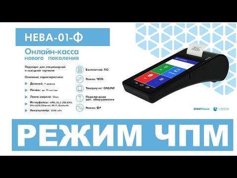 Режим ЧПМ на кассовом аппарате НЕВА 01Ф