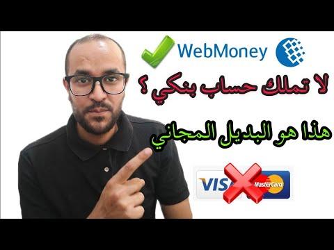 طريقة فتح محفظة ويب موني وتفعيلها WebMoney Wallet 2021