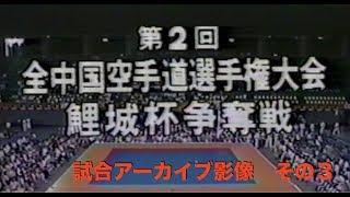今回の動画は、1985年6月30日に開催された、第2回全中国空手道選手権大会のアーカイブ影像です。準決勝〜決勝の熱戦です。支部長と...