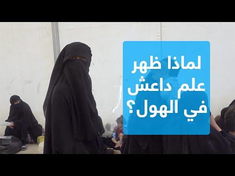لماذا يريد داعش اخراج العلائات والأسرى من مخيم الهول؟  - 19:55-2019 / 7 / 18