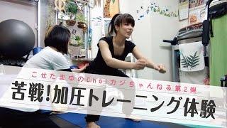 小瀬田麻由(こせたまゆ)です! 今回は話題の加圧トレーニングを体験!