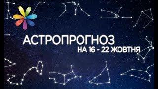 Гороскоп на неделю с 16 по 22 октября от Ольги Стогушенко   Все буде добре  Выпуск 1105 от 16 10 17