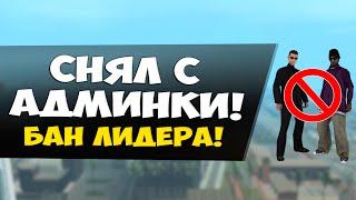СНЯЛ АДМИНА! ЗАБАНИЛ ЛИДЕРА! Я В ШОКЕ! - GTA SAMP thumbnail