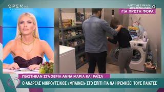 Big Brother: Ο Ανδρέας Μικρούτσικος παρεμβαίνει για να ηρεμήσει τους παίκτες | Ευτυχείτε! | OPEN TV
