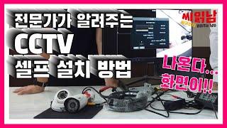 [Eng Sub] 전문가가 알려주는 CCTV 셀프 설치…