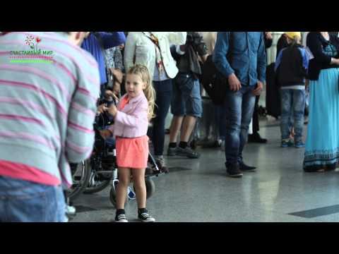 Видео: День защиты детей. Флешмоб в аэропорту Внуково