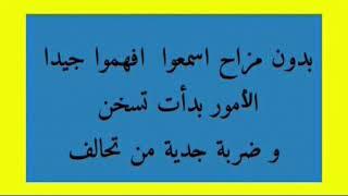 ساعة الصفر ستنطلق قريبا جدا اﻷمر ليس تمثيل الضربة جدية من تحالف.نبوءات تقول حتى يستولي على منبر دمشق