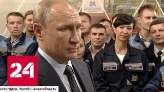 После визита в Иркутскую область Путин прибыл в Челябинскую - Россия 24