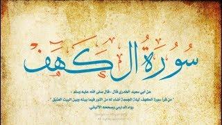 سورة الكهف كاملة ❤️هزاع البلوشي ❤️ تشرح الصدر Haza3 albloshi sorat al kahf